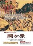 Seki, Samurai Board Game from Sunset Games